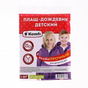 Детский дождевик для детей 4-6 лет «Сказка» 47х66 см