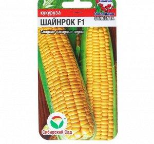 "Семена Кукуруза ""Шайнрок"" F1, 5 шт"