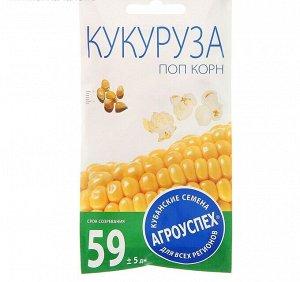 """Семена Кукуруза """"Поп корн"""", 5 гр"""