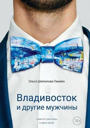 «Владивосток и другие мужчины» (художественная, жанр - травелог, 18+)
