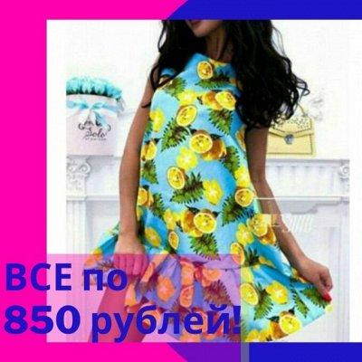 STильная одежда на каждый день! Дарим подарки! — Мега Новинки по 850 рублей! — Одежда