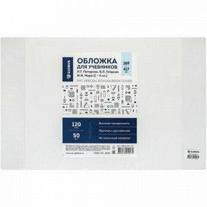 Обложка для учебников, Петерсон/Моро/Гейдман, прозрачная, 120 мкм, 269 х 417 мм, GLOBUS, ОП110