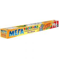 """Мегараскраска 700*500мм. ND Play """"Животные всего мира"""", в коробке"""