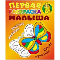 """Первая раскраска малыша А5, Книжный Дом """"Простые рисунки. Бабочка"""", 8стр."""