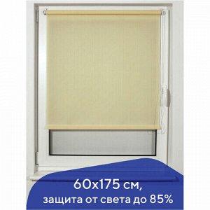 Штора рулонная BRABIX 60х175 см, текстура - лён, защита 55-85%, 200 г/м2, кремовый S-21, 605983