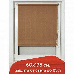 Штора рулонная BRABIX 60х175 см, текстура - лён, защита 55-85%, 200 г/м2, темно-беж.S-36, 605986