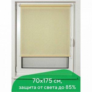 Штора рулонная BRABIX 70х175 см, текстура - лён, защита 55-85%, 200 г/м2, кремовый S-21, 605988