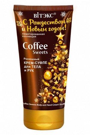 Роскошный крем-суфле для тела и рук COFFEE Sweets