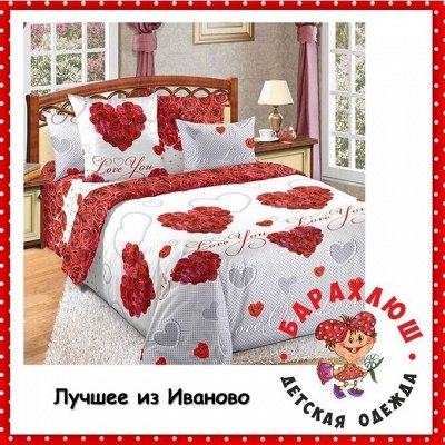 Уют и Комфорт Ваших снов, Лучшее из Иваново, АРФА, СОЛОВИЯ
