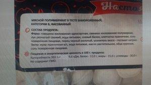 """Пельмени """"Настоящие """"Бабушкины"""" 900г (1/10)"""