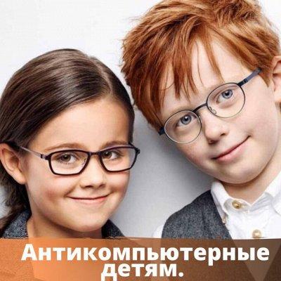 ANTIBLIK — любимая! Море очков и цена wow — Антикомпьютерные очки-Детские антикомпьютерные очки — Очки и оправы