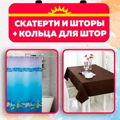 Ликвидация остатков! Посуда, кашпо, мебель + всё для дачи — Скатерти и шторы от 96 рублей! + кольца для штор