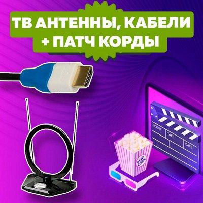 Ликвидация остатков! Посуда, кашпо, мебель + всё для дачи — ТВ Антенны, кабели + ПАТЧ КОРДы