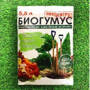 Биогумус и биогрунт от ИП Ткаченко — Биогумус, экогрунт — Органические