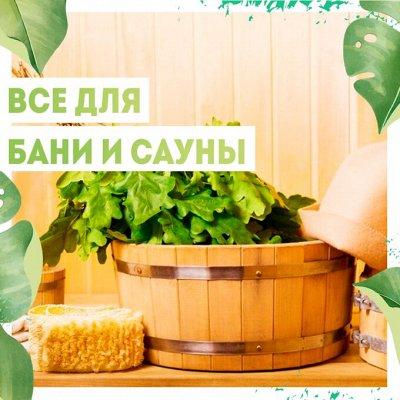 Нужная покупка👍 Всё, что нужно для здоровья — Для бани/ Сауны