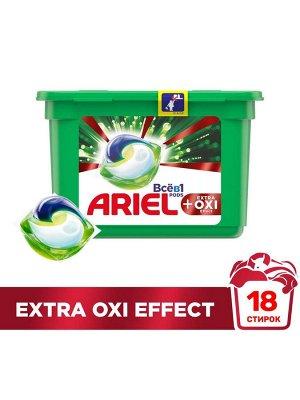 Гель СМС жидк. в растворимых капсулах ARIEL Авт Liquid Capsules EXTRA OXI effect