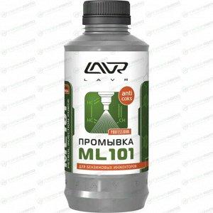 Промывка инжекторов Lavr Petrol Injection Purge ML101, для бензиновых двигателей, с эффектом раскоксовки,  бутылка 1л, арт. Ln2001