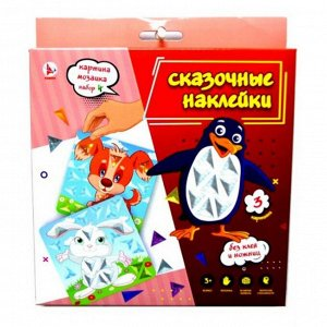 """Картинка-мозаика набор 4"""" Сказочные наклейки. (Щенок, зайка, пингвин) Р3234"""