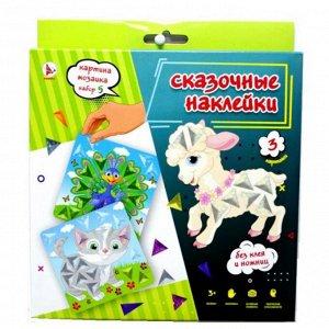 """Картинка-мозаика набор 5"""" Сказочные наклейки. (Павлин, котенок, барашка) Р3241"""