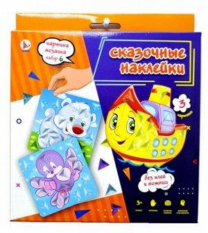 "Картинка-мозаика набор 6"" Сказочные наклейки. (Мишка, птичка, пароход)  Р3258"