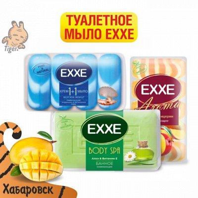 Выгодная стирка с Персил — Туалетное мыло Exxe — Гели и мыло