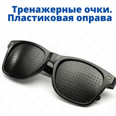 ANTIBLIK — любимая! Море очков и цена wow — Тренажерные очки-В пластиковой оправе — Очки и оправы