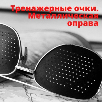 ANTIBLIK — любимая! Море очков и цена wow — Тренажерные очки-В металлической оправе — Очки и оправы