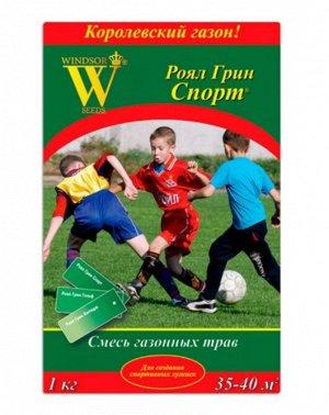 Газон Роял Грин Спорт 1кг картон (6шт/уп)