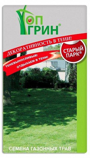 Газон ТопГрин «Старый парк» 1 кг (пластик) (8шт/уп)