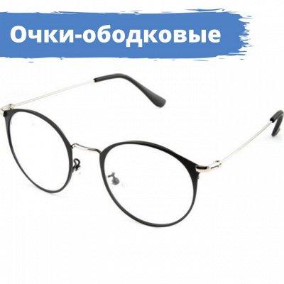 ANTIBLIK — любимая! Море очков и цена wow — Готовые очки-Ободковые — Оптика