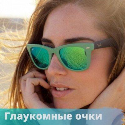 ANTIBLIK — любимая! Море очков и цена wow — Готовые очки-Глаукомные очки — Очки и оправы