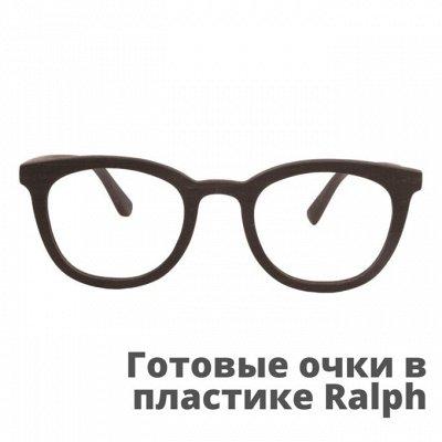 ANTIBLIK — любимая! Море очков и цена wow — Готовые очки-В пластиковой оправе Ralph — Оптика