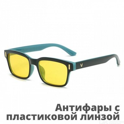ANTIBLIK — любимая! Море очков и цена wow — Антифары очки-С пластиковой линзой — Очки и оправы
