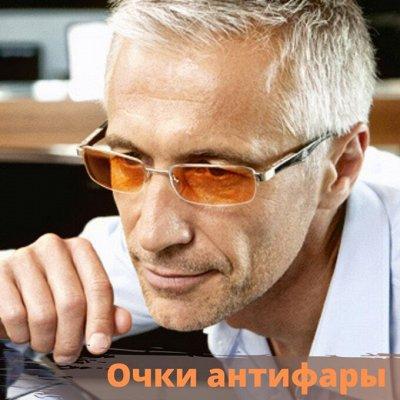 ANTIBLIK — любимая! Море очков и цена wow — Антифары очки — Оптика