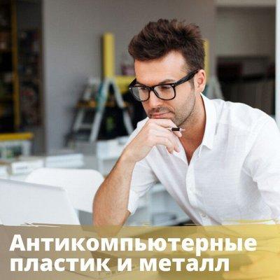 ANTIBLIK — любимая! Море очков и цена wow — Антикомпьютерные очки-Пластик и металл Defile, Santarelli — Очки и оправы