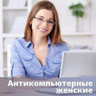 ANTIBLIK — любимая! Море очков и цена wow — Антикомпьютерные очки-Женские — Оптика