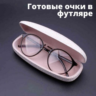 ANTIBLIK — любимая! Море очков и цена wow — Готовые очки в футляре — Очки и оправы