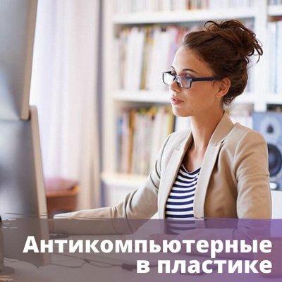 ANTIBLIK — любимая! Море очков и цена wow — Антикомпьютерные очки-В пластиковой оправе — Очки и оправы