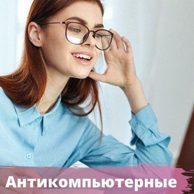 ANTIBLIK — любимая! Море очков и цена wow — Антикомпьютерные очки — Очки и оправы