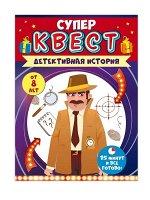 """Развлекательная игра Квест """"Детективная история"""" от 8 лет"""