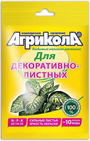 Агрикола для декоративнолистных растений 25г (уп-200шт) ГринБэлт