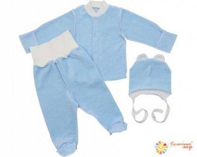 Солнечный миф. Красивая детская одежда — Малышам: Костюмы