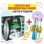 Мастер Фреш Таблетки для посудомоечных машин 10 в 1, 20 шт + Зубная щетка Суперочищающая EXXE в ПОДАРОК