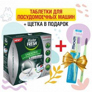 Мастер Фреш Таблетки для посудомоечных машин 10 в 1, 20 шт