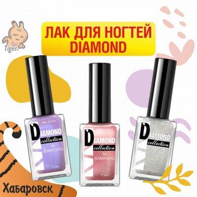 Выгодная стирка с Персил — ЖАНМИШЕЛЬ (JEANMISHEL) Лак для ногтей DIAMOND — Лаки