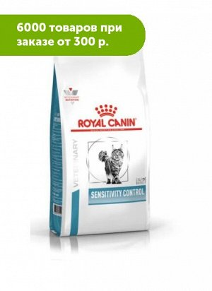 Royal Canin Sensitivity Control диета сухой корм для кошек от 1 года при пищевой аллергии или непереносимости, 400г
