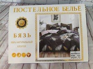 КПБ Двуспальный, Бязь