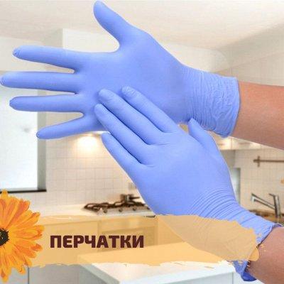 ✌ОптоFFкa✔️Все, что нужно для дома, дачи✔️ — Перчатки — Перчатки