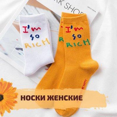 ✌ОптоFFкa✔️Все, что нужно для дома, дачи✔️ — Носки женские — Носки