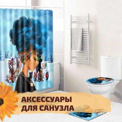 ✌ОптоFFкa✔️Все, что нужно для дома, дачи✔️ — Аксессуары для санузла — Ванная